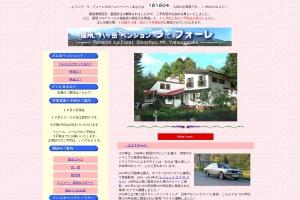 Screenshot of www.avis.ne.jp