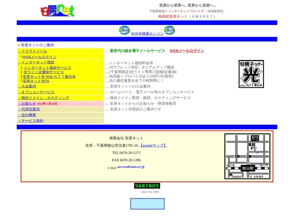 Screenshot of www.awa.or.jp