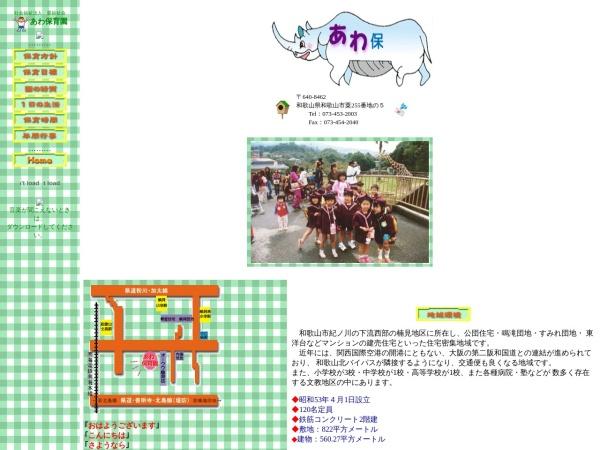 Screenshot of www.awahoikuen.or.jp