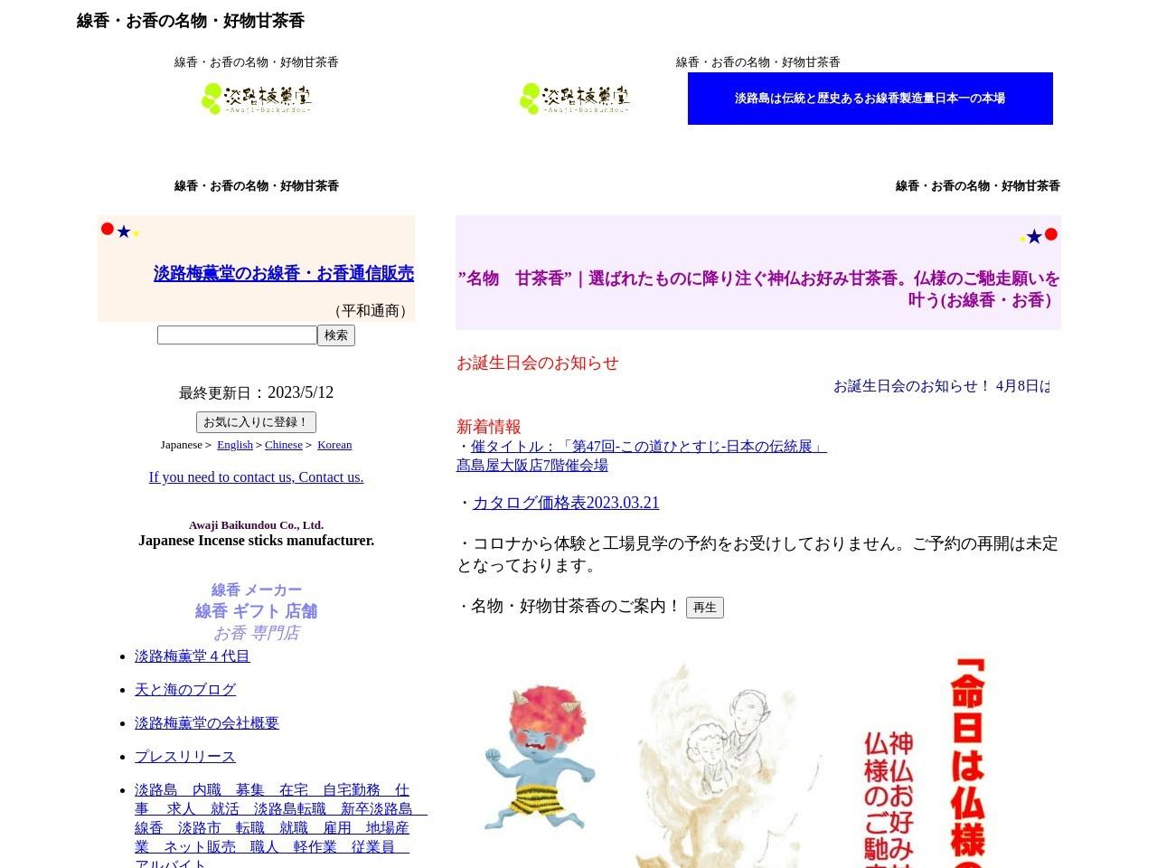 淡路梅薫堂株式会社