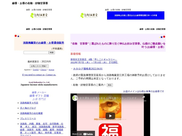 http://www.awaji-baikundo.com