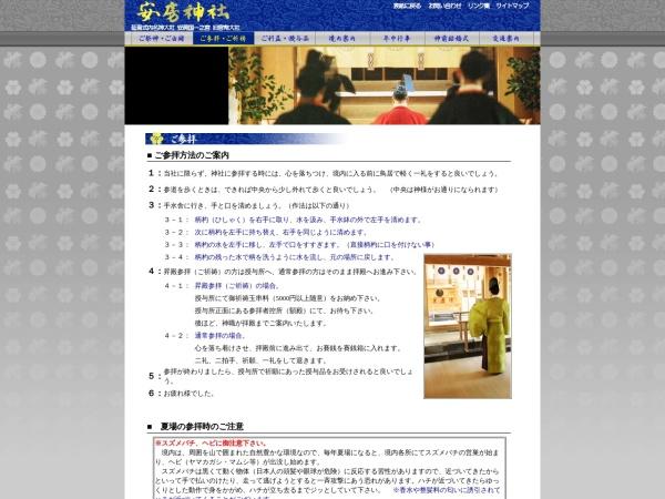 Screenshot of www.awajinjya.org