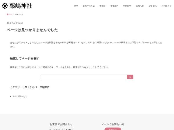http://www.awashima.or.jp/kigan/kigan.htm