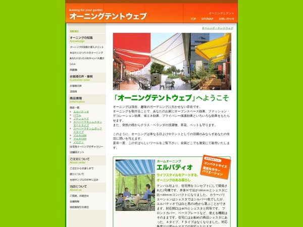 Screenshot of www.awning-tent.jp