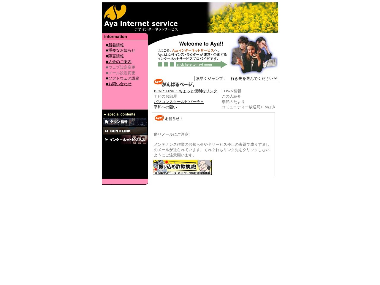 Screenshot of www.aya.or.jp