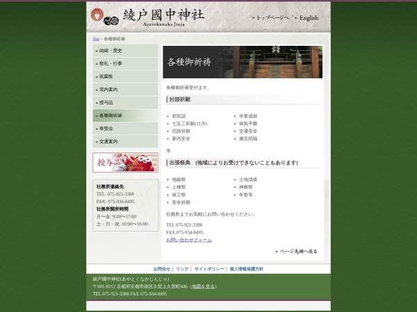 Screenshot of www.ayatokunaka.com