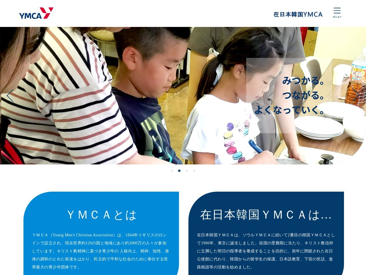 YMCAアジア青少年センター