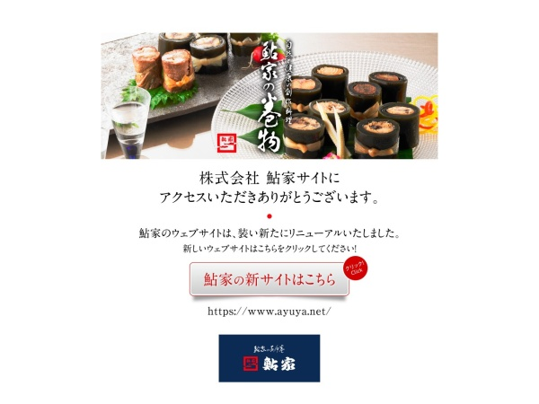 Screenshot of www.ayuya.co.jp