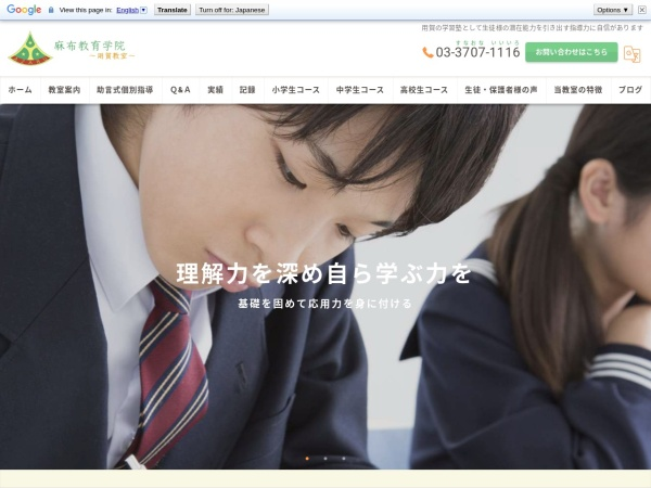 Screenshot of www.azabu-kyouikugakuin.net