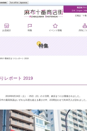 Screenshot of www.azabujuban.or.jp