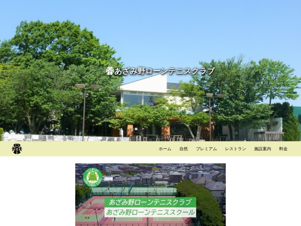 Screenshot of www.azamino.co.jp