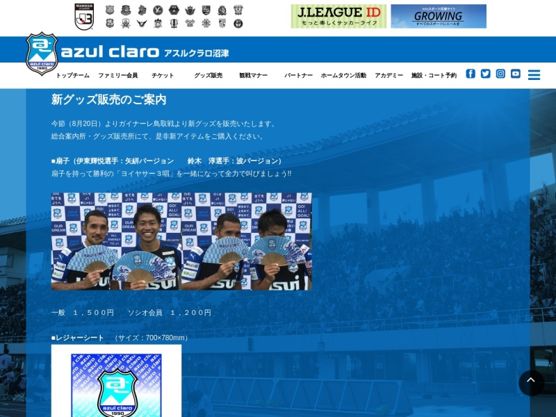http://www.azul-claro.jp/information/35189/