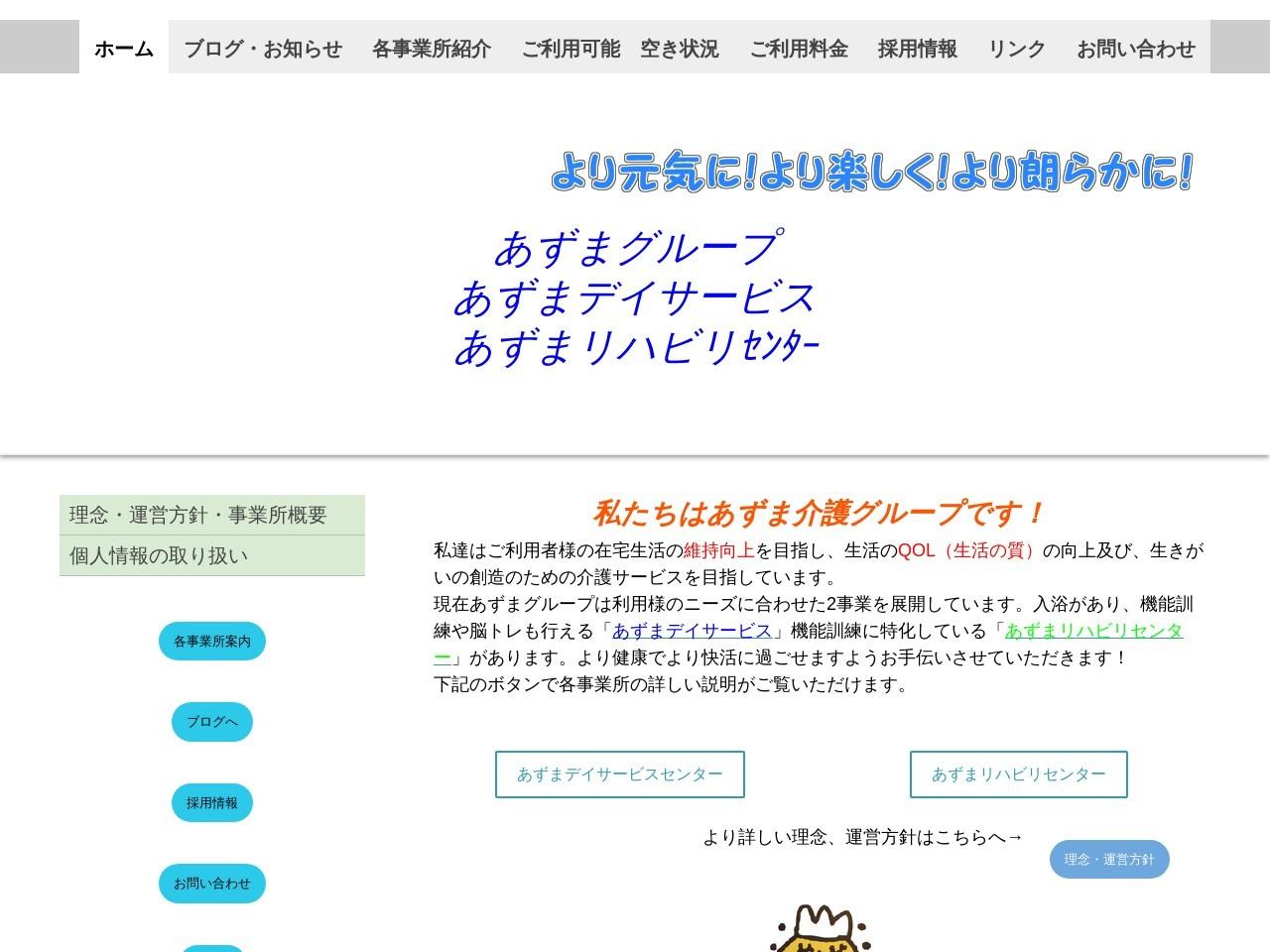 あずまデイサービス ホームページ - あずまデイサービスのホームページ!