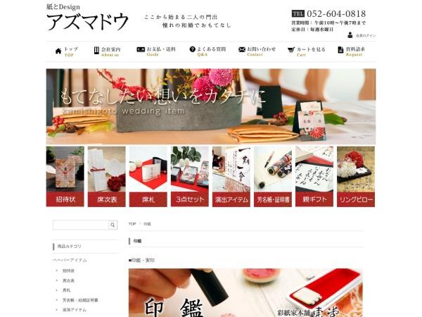 Screenshot of www.azumadou.jp