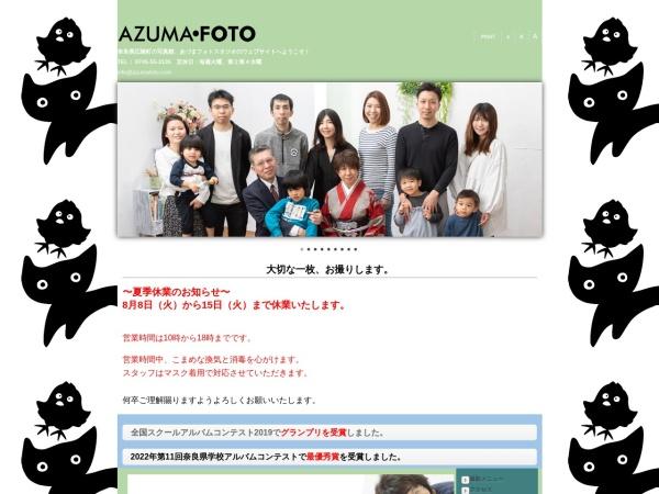 Screenshot of www.azumafoto.com