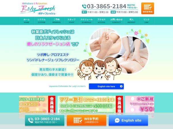 http://www.b-fresh.jp