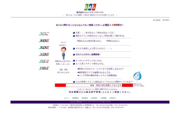 Screenshot of www.b-m-s.co.jp