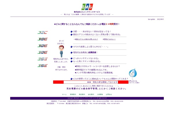 Screenshot of www.b-m-s.co.jp