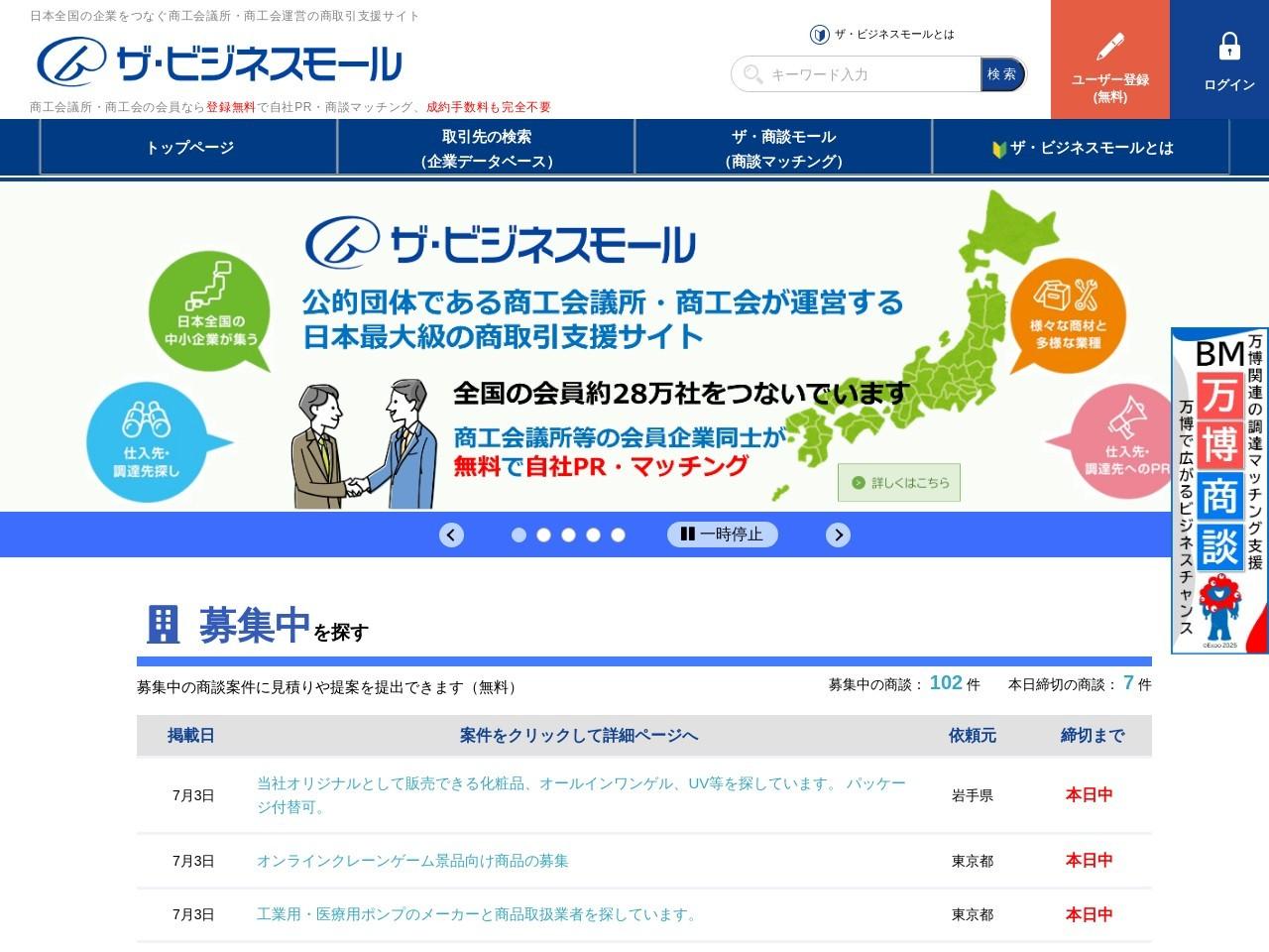 ザ・ビジネスモール - ザ・ビジネスモール | 商工会議所等の商談・商取引支援サイト -