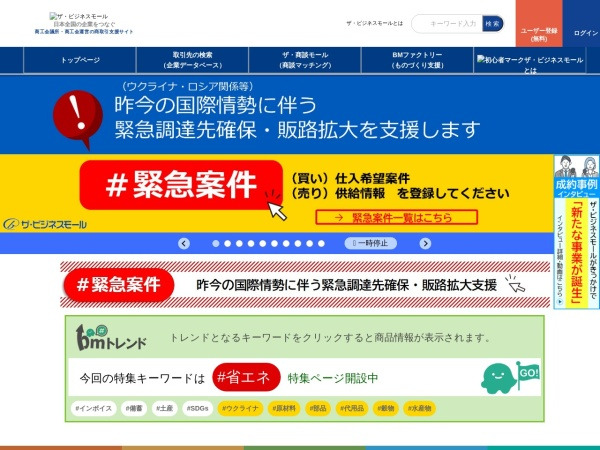 Screenshot of www.b-mall.ne.jp