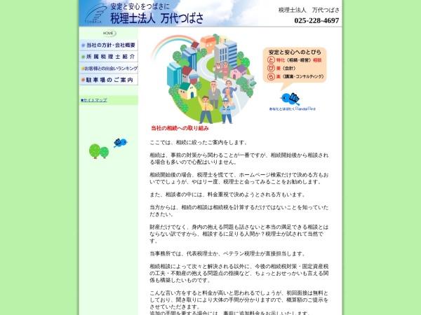 Screenshot of www.b-tsubasa.com