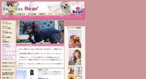 Screenshot of www.ba-go.ne.jp