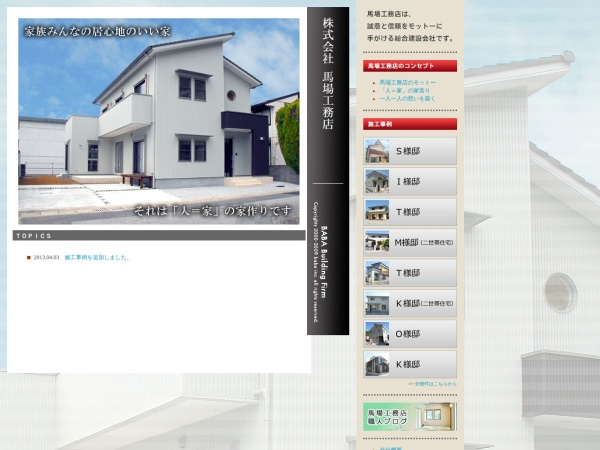 Screenshot of www.baba-koumuten.co.jp