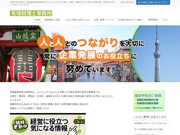 http://www.babajimusho.jp