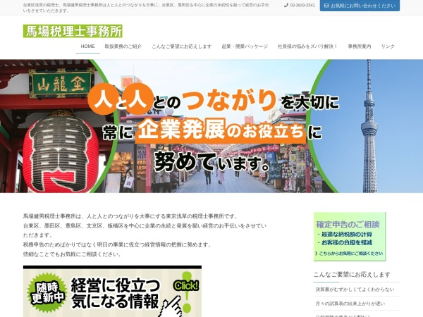 Screenshot of www.babajimusho.jp