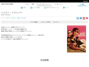 http://www.babydriver.jp/