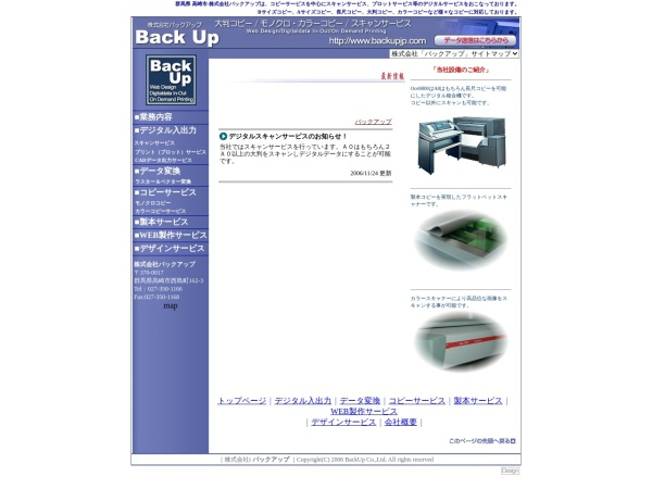 Screenshot of www.backupjp.com