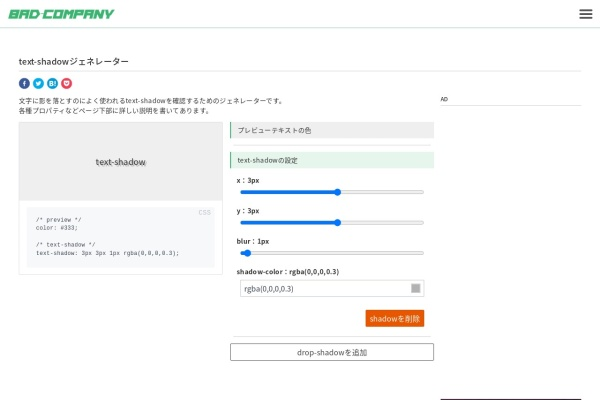 Screenshot of www.bad-company.jp
