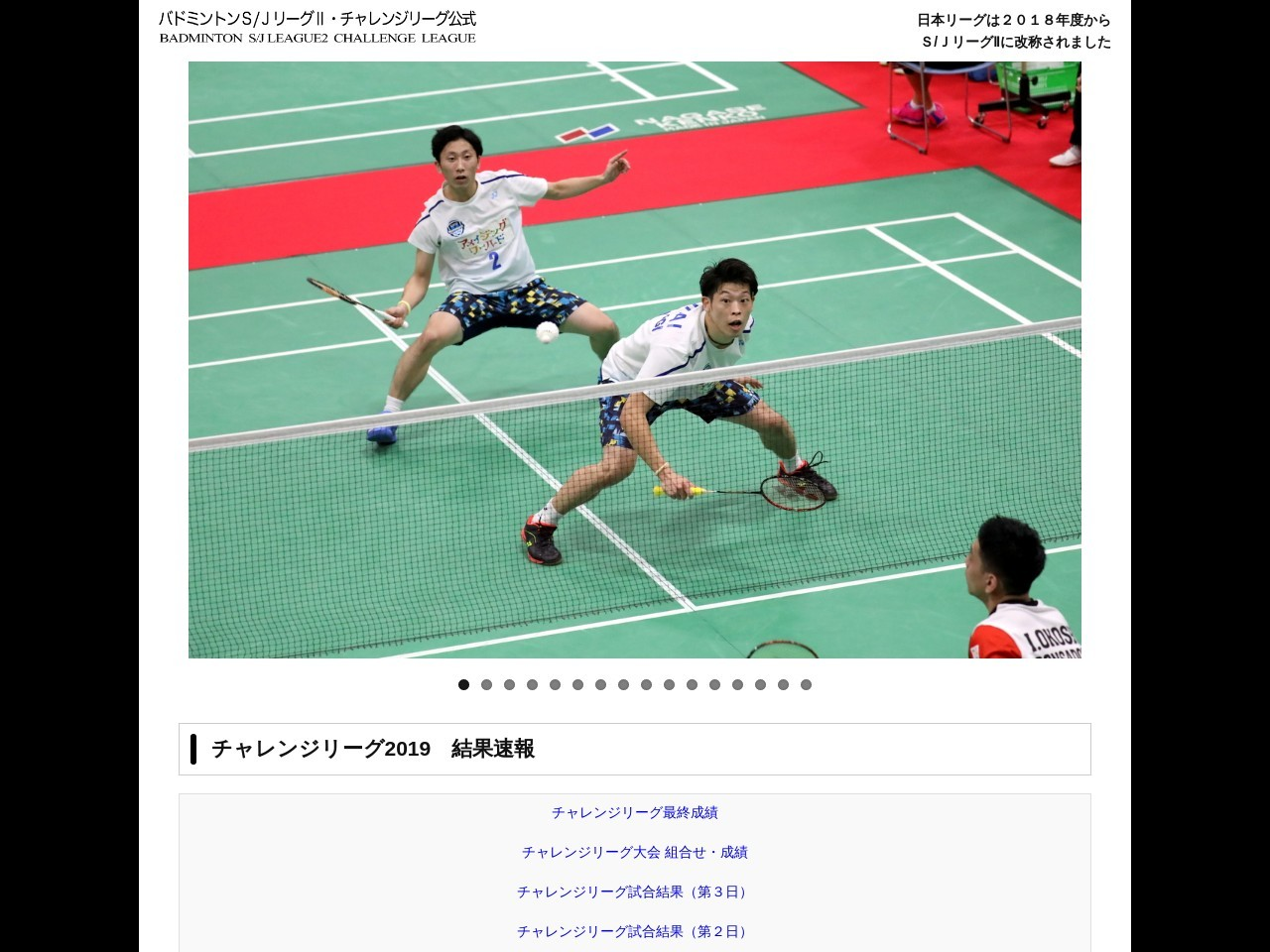 Screenshot of www.badminton-league.jp