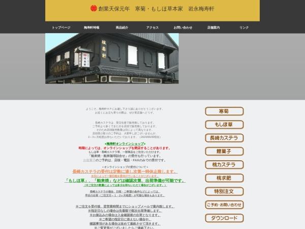 Screenshot of www.baijyuken.com