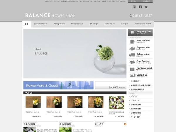 Screenshot of www.balanceflowershop.com