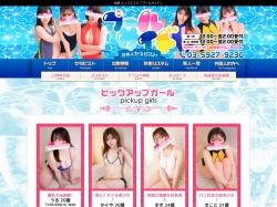 http://www.balino.jp/
