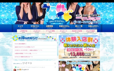 Screenshot of www.balino.jp