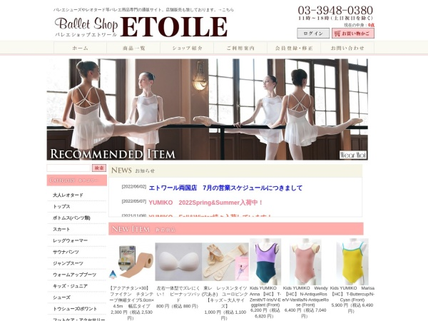 Screenshot of www.balletshopetoile.com