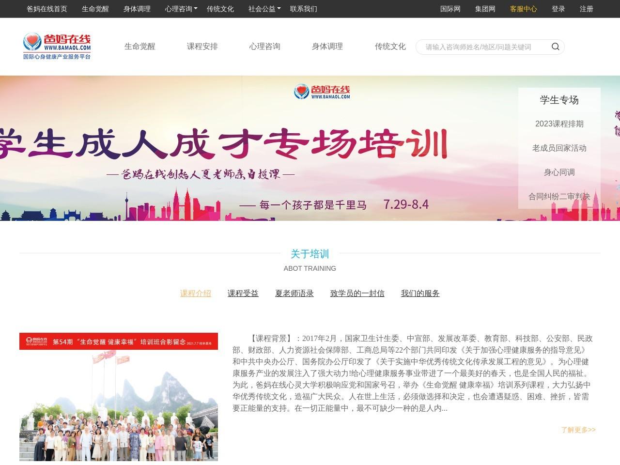 中国国际形象艺术大赛