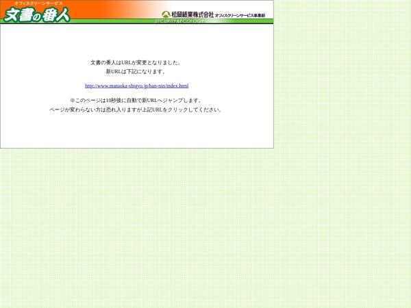 Screenshot of www.ban-nin.co.jp
