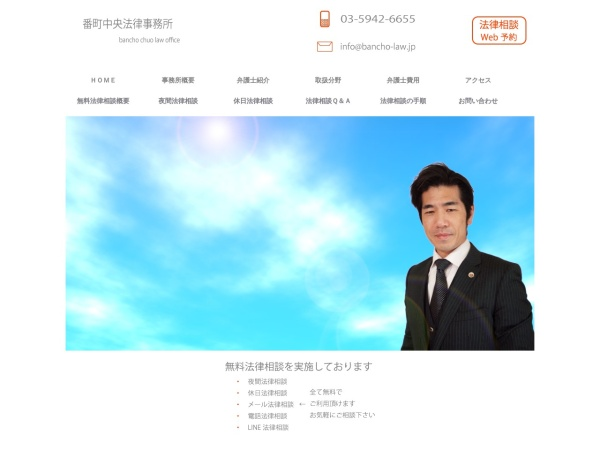 Screenshot of www.bancho-law.jp