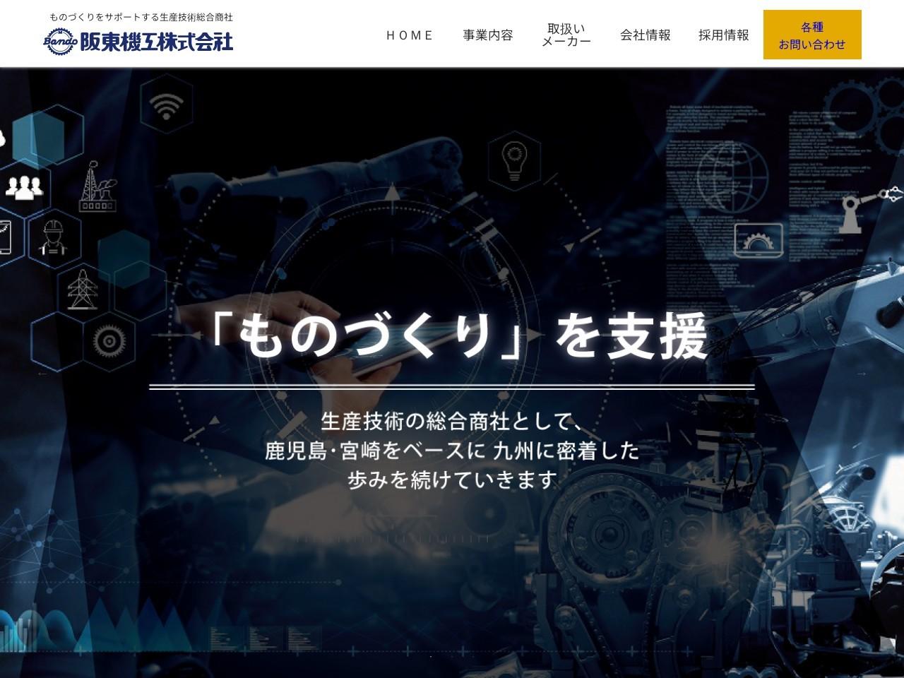 阪東機工株式会社