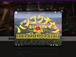 http://www.bangkok-nites.asia/