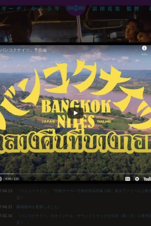Screenshot of www.bangkok-nites.asia