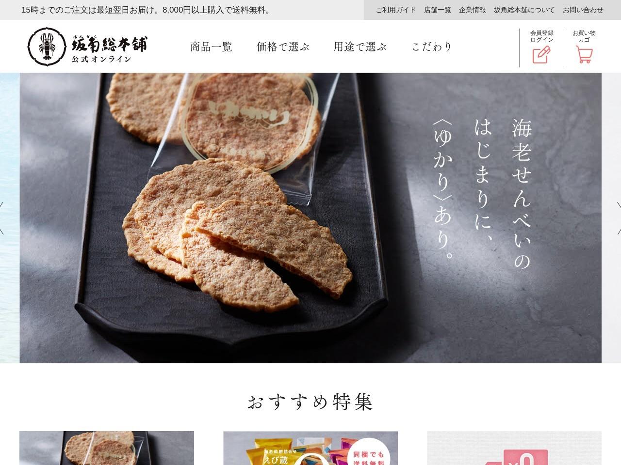 株式会社坂角総本舗三越本店