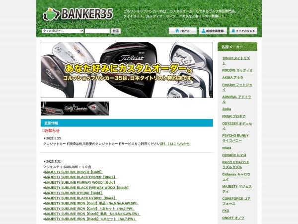 http://www.banker35.co.jp