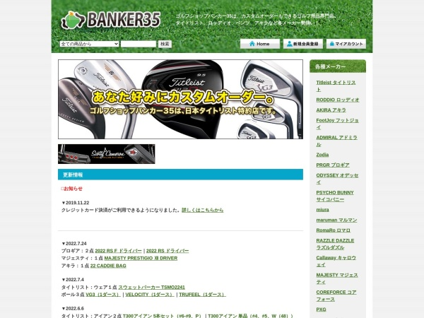 Screenshot of www.banker35.co.jp