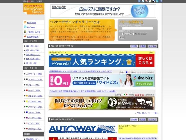 Screenshot of www.banner-design-gallery.com