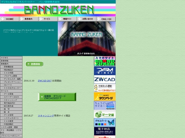 Screenshot of www.banno.co.jp