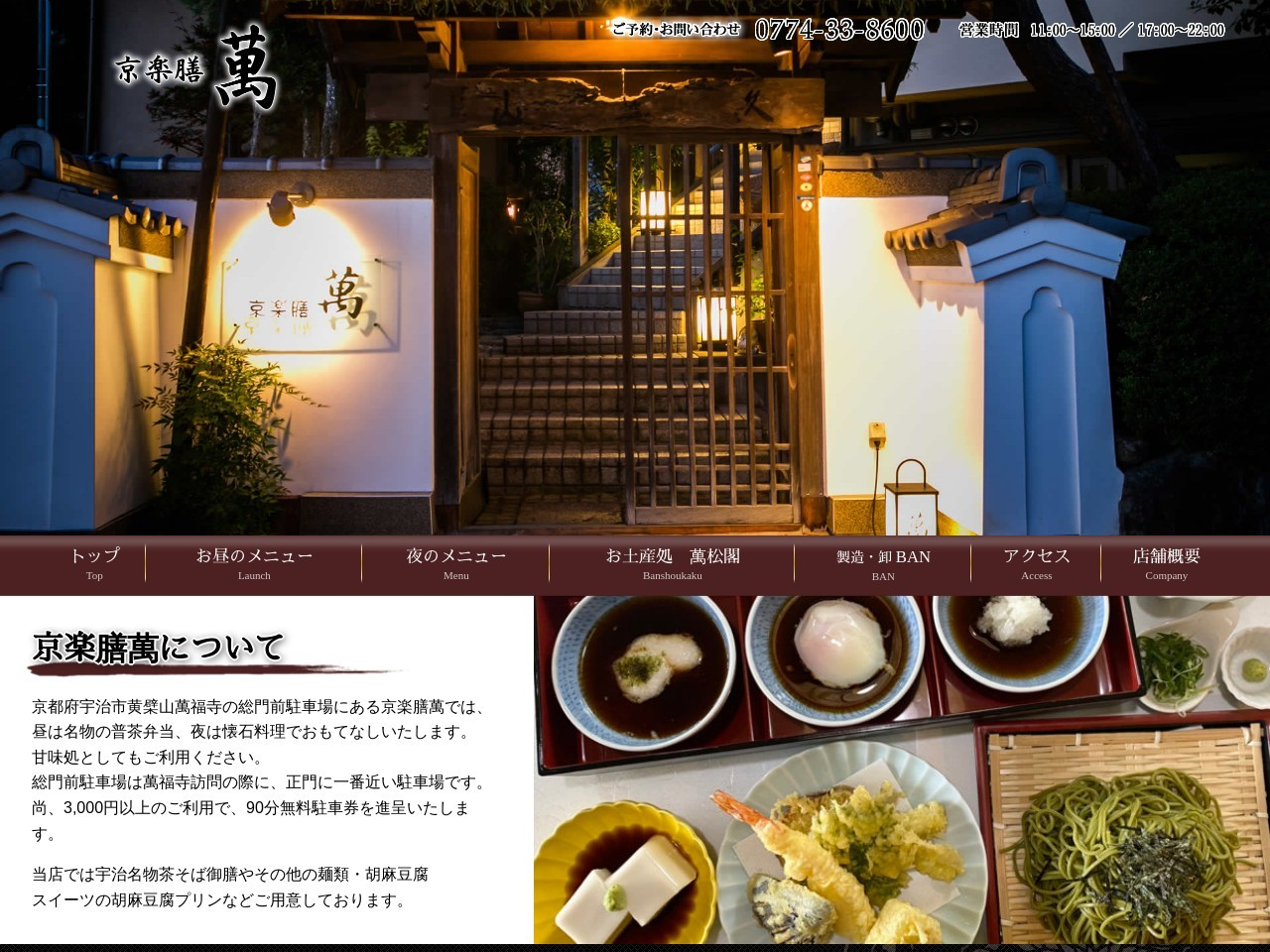 京都宇治市の京楽膳萬; 京都宇治市の京楽膳萬 | 京都宇治市の黄檗山萬福寺のたもとに位置する京楽膳萬では、名物の胡麻豆腐、昼は名物普茶弁当、夜は懐石料理でおもてなしいたします。